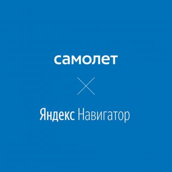 Самолет х ЯндексНавигатор