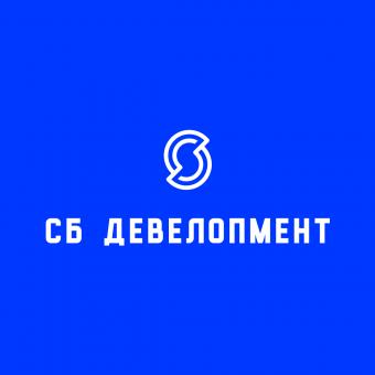 СБ Девелопмент