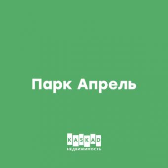 Парк Апрель